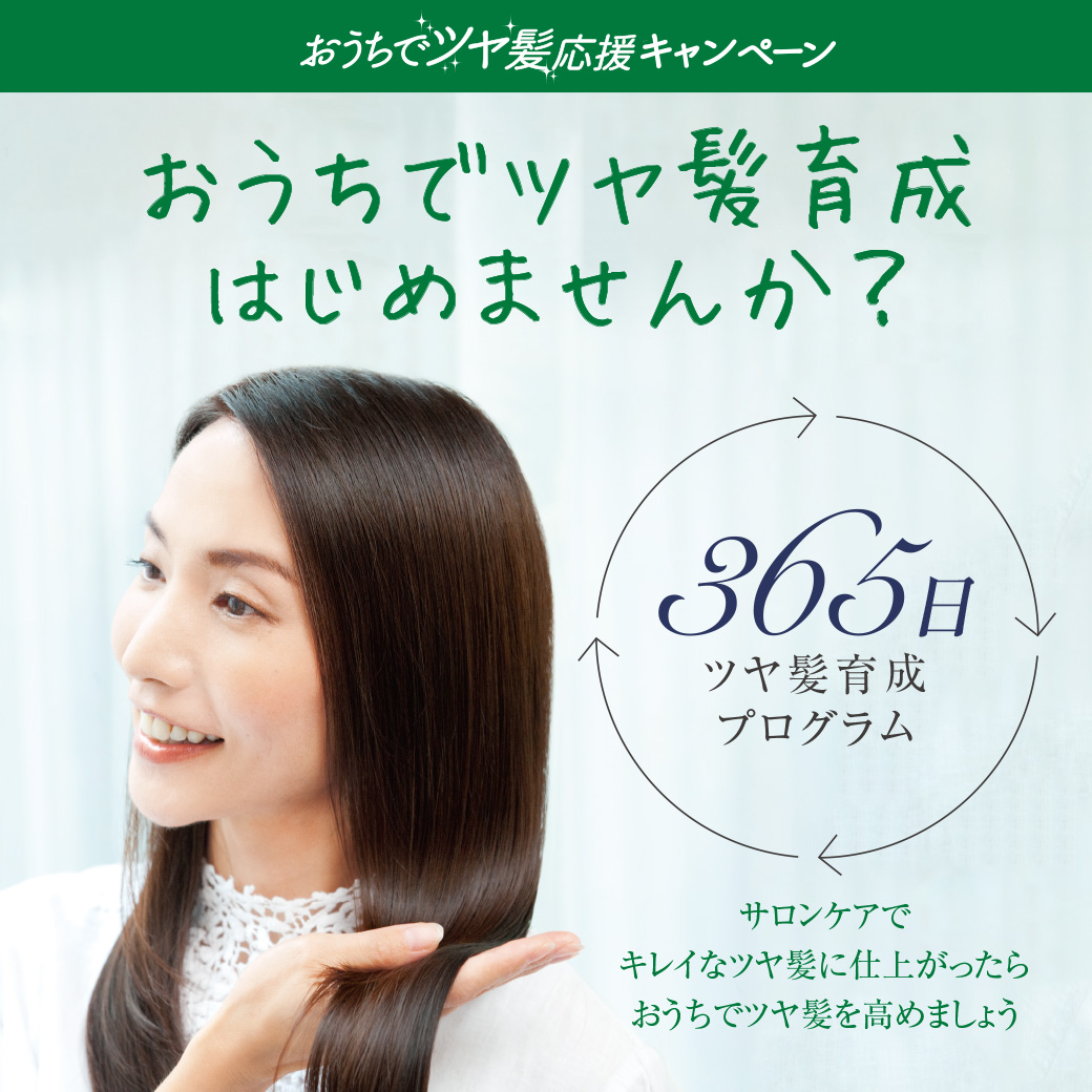 ツヤ髪キャンペーン広告